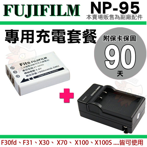 【小咖龍】 FUJIFILM NP-95 充電套餐 富士 鋰電池 充電器 電池 NP95 坐充 X30 X70 X100 X100S