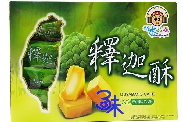 (台灣) 三叔公 東方水姑娘系列- 釋迦酥 1盒 250 公克 特價 70 元【4712905007751 】