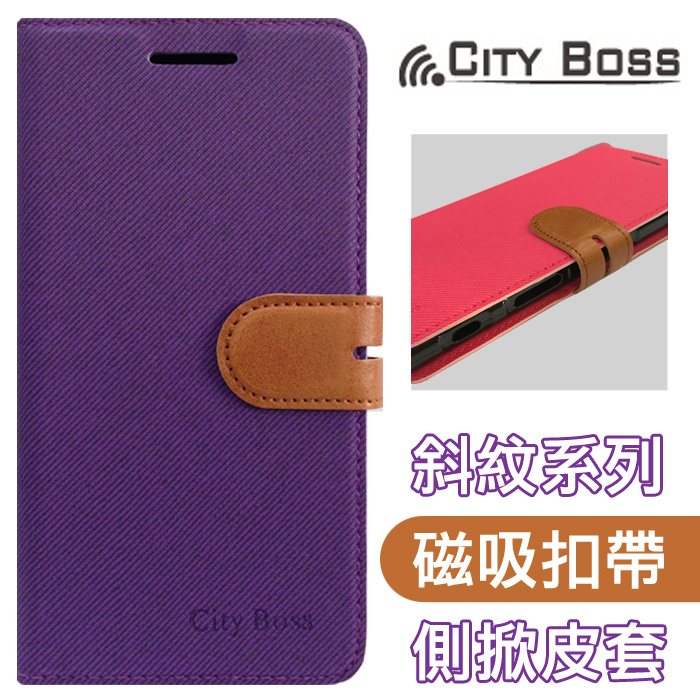 CITY BOSS 撞色混搭 斜紋款 5.2吋 SONY Xperia XZ/F8332 紫色 手機套 側掀磁扣皮套/保護套/背蓋/支架/手機殼/保護殼/卡片夾/可站立/TIS購物館