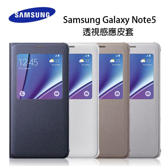 【原廠精品】SAMSUNG Galaxy Note 5 / N920 S-VIEW 原廠透視感應皮套 / 原廠視窗側翻皮套 EF-CN920