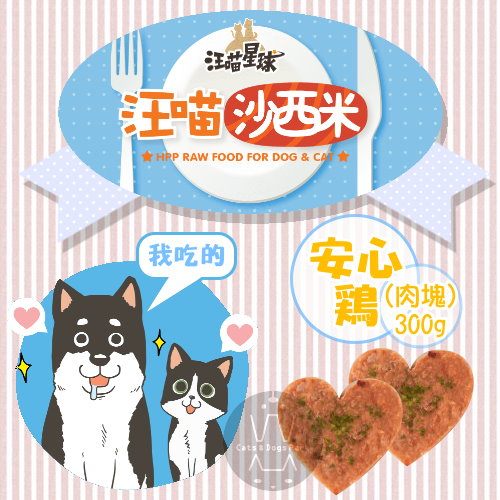 +貓狗樂園+ 汪喵星球|汪喵沙西米。犬冷凍生肉。安心雞肉塊。300g|$130