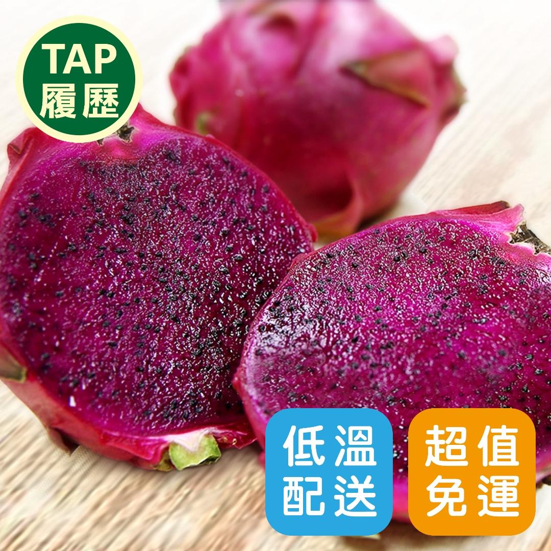 【免運】美濃特級紅龍果(國家履歷認證)400g ×8入
