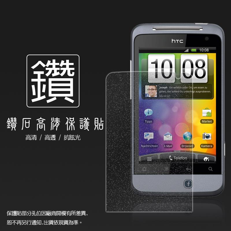 鑽石螢幕保護貼 HTC Salsa C510E G15 騷莎機 保護貼