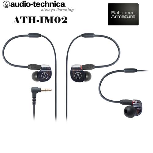 鐵三角 ATH-IM02 雙平衡電樞單體耳道式監聽耳機