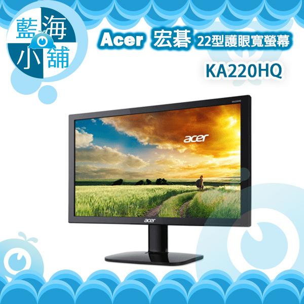 acer 宏碁 22型護眼寬螢幕(KA220HQ) 不閃瀘藍超護眼 電腦螢幕