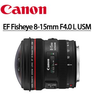 ★分期零利率 ★Canon EF Fisheye 8-15mm F4.0 L USM   EOS 單眼相機專用變焦魚眼鏡頭  (彩虹公司貨) 送Lenspen拭鏡筆+專業拭鏡布
