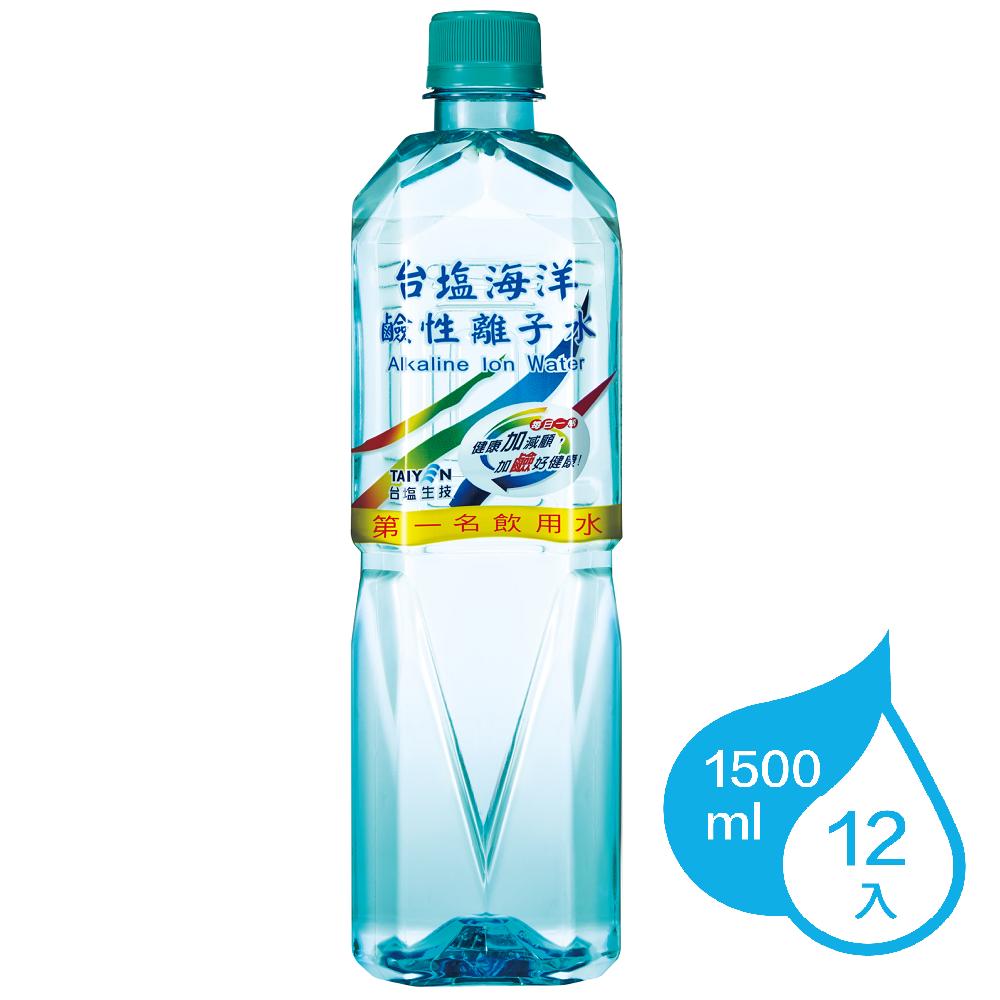 【台鹽】海洋鹼性離子水1500ml(12入) 【PH值8.0~9.5】PH9.0