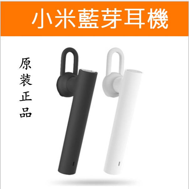 小米原裝正品 小米藍芽耳機 德國IF大獎 4.1版無線耳機6.5g超輕量 手機平板可用