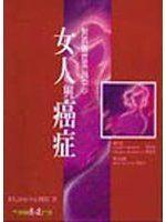 《對抗癌症系列-女人與癌症》ISBN:9570388153│天下雜誌│和信治癌中│全新