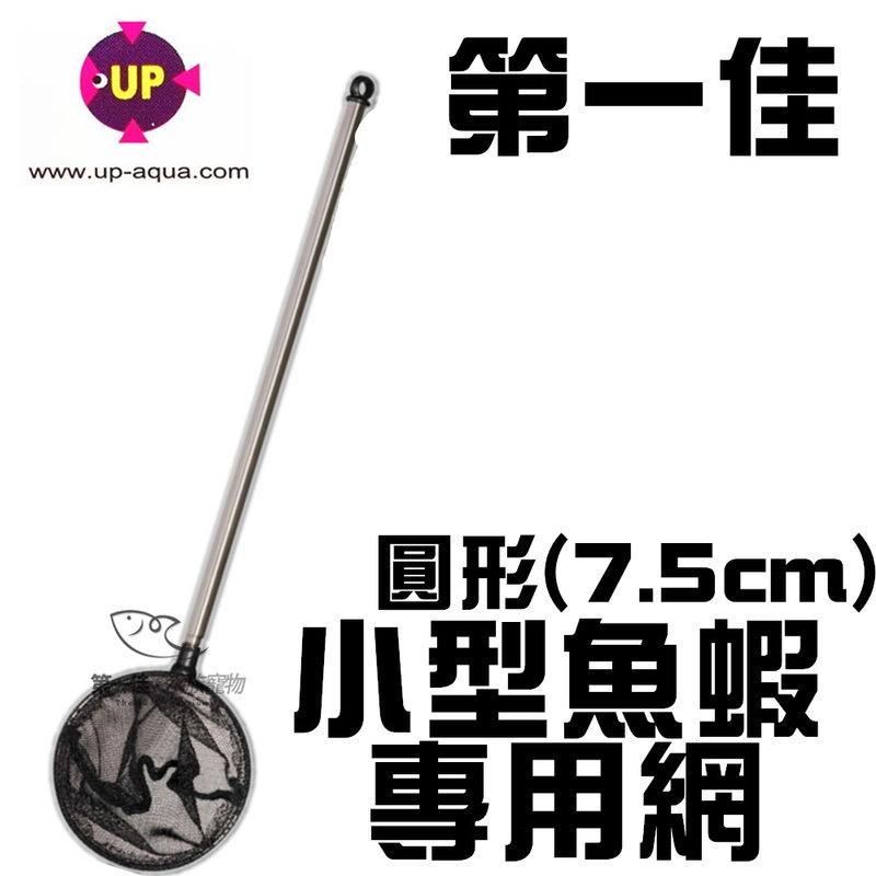 [第一佳水族寵物] 台灣UP雅柏〔D-299-7.5-T〕小型魚蝦專用網 可伸縮 圓形(7.5cm)