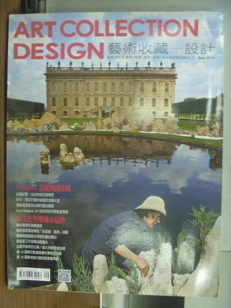 【書寶二手書T1/雜誌期刊_PEZ】藝術收藏+設計_84期_第14屆威尼斯建築雙年展特別報導等
