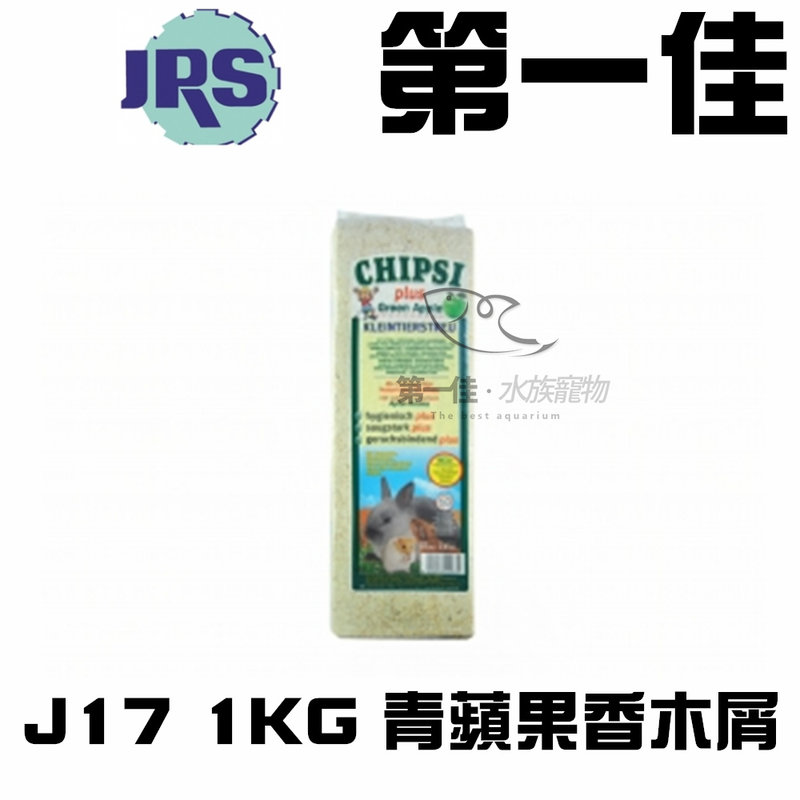 [第一佳水族寵物]德國JRS【青蘋果香木屑J17 1KG】除臭 高吸收力 無塵無菌 天然青蘋果香