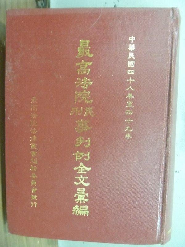 【書寶二手書T5/法律_JBB】最高法院民/刑事判例全文彙編_民48至民49