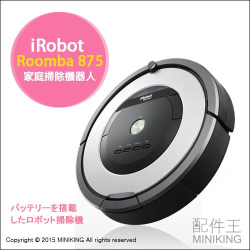 【配件王】日本代購 一年保 iRobot Roomba 875 掃除機器人 白 自動充電 智慧導航