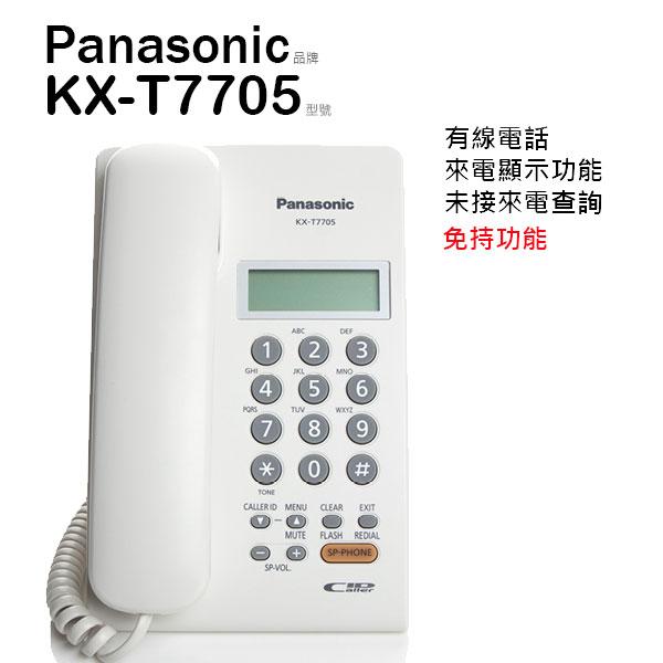Panasonic 國際牌 KX-T7705 來電顯示 免持聽筒 【保固一年】