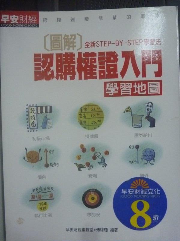 【書寶二手書T7/股票_YCJ】認購權證入門學習地圖_傅瑋瓊