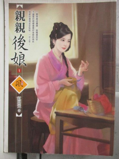 【書寶二手書T1/言情小說_HMC】親親後娘(1)_紅景天