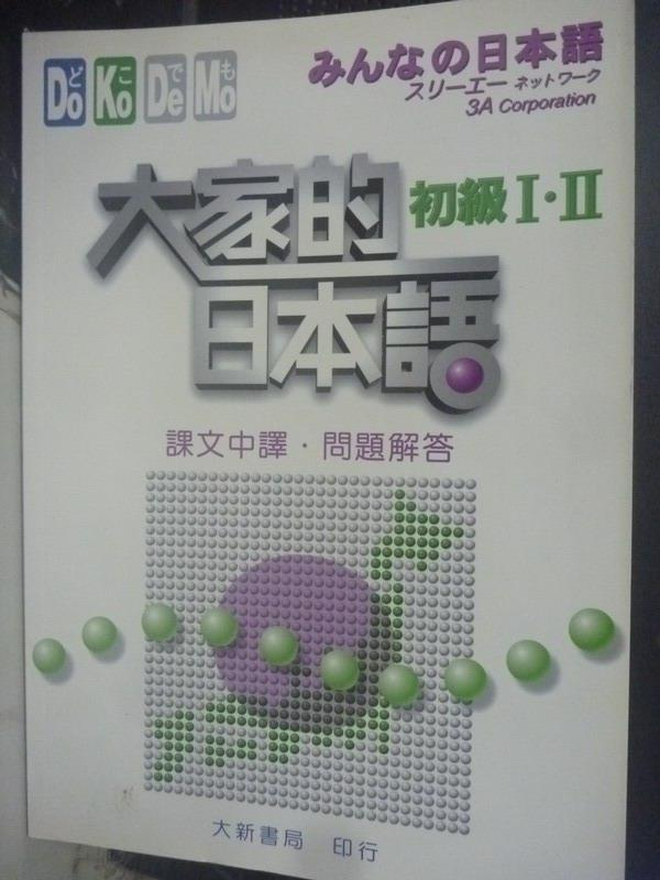 【書寶二手書T1/語言學習_ZCJ】大家的日本語初級I.II-課文中課問題解答_大新編輯部