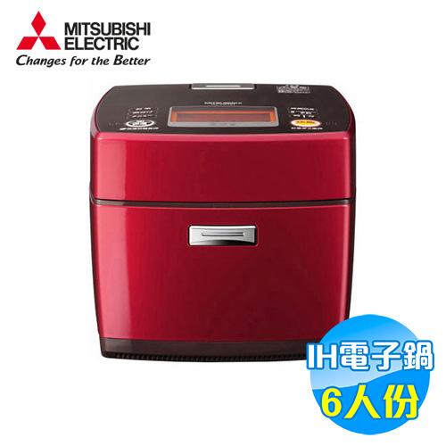 三菱 Mitsubishi 6人份 炭炊釜IH電子鍋 NJ-EV105T