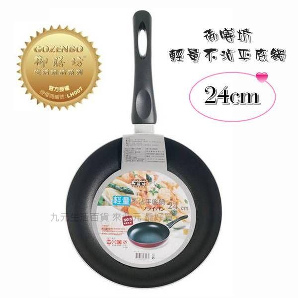 【九元生活百貨】御膳坊 輕量不沾平底鍋/24cm 不沾鍋 平底鍋