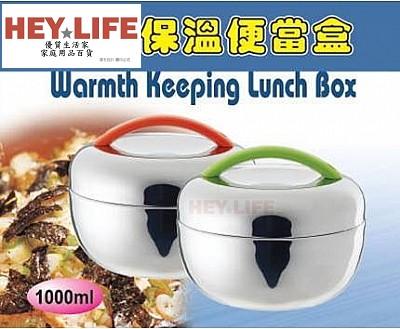 【HEYLIFE優質生活家】蘋果不鏽鋼保溫便當盒 1000ml 品質保證