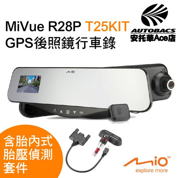 Mio MiVue™ R28P T25KIT後視鏡測速行車記錄器(含胎壓偵測胎內式)(000865)