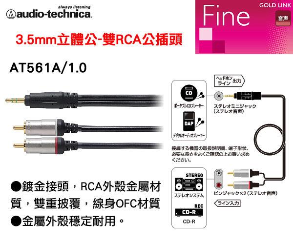 志達電子 AT561A/1.0 鐵三角 3.5mm立體公插頭-雙RCA公插頭 鍍金接點耐拔插,金屬外殼更耐用