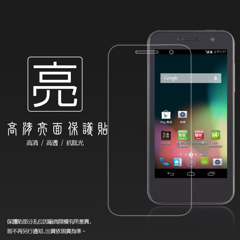 亮面螢幕保護貼 台灣大哥大 TWM Amazing X1 保護貼