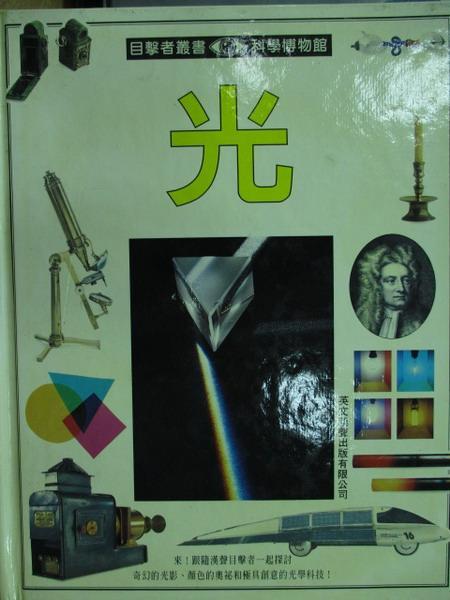 【書寶二手書T1/少年童書_YCO】目擊者叢書-光