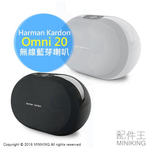 【配件王】現貨一年保固 附中說 Harman kardon Omni 20 無線藍牙喇叭 音響 HD高音質 另 NOVA