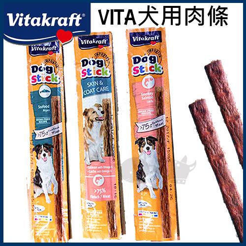 【Vitakraft】德國犬專用愛犬最愛肉條 -3種口味 / 7支