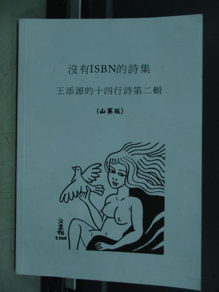 【書寶二手書T1/文學_IQS】沒有ISBN的詩集_王添源的十四行詩第二輯(山寨版)