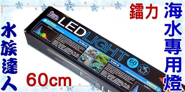 【水族達人】鐳力Leilih《海水專用燈.60cm(W-WB-20)》LED/2尺