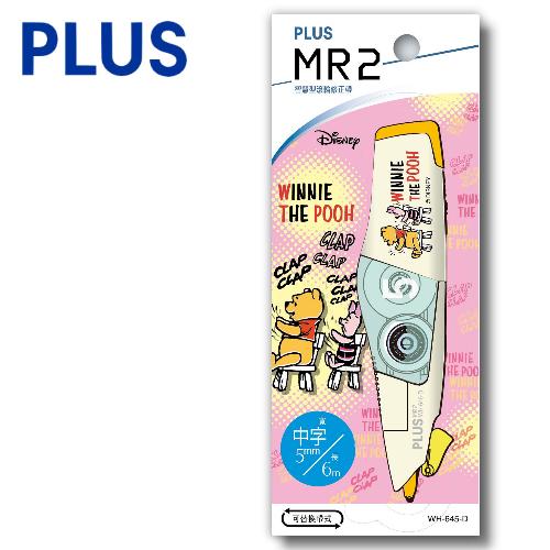 【迪士尼限定版】PLUS 普樂士 WH-645 MR2 智慧型滾輪修正帶 ( 5mm x 6M ) 【小熊維尼】