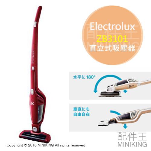 【配件王】代購 Electrolux 伊萊克斯 ZB3101 2吸頭 直立式吸塵器 180度可動 北歐風 勝ZB3013