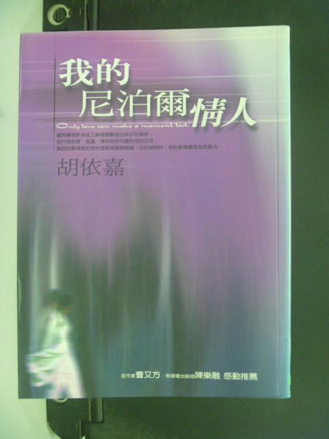【書寶二手書T9/一般小說_LAB】我的尼泊爾情人_胡依嘉