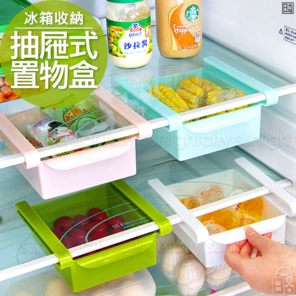 日光城。冰箱抽屜式收納置物盒,冰箱抽屜辦公桌抽屜收納盒收納整理醬料盒食材盒冰箱分裝