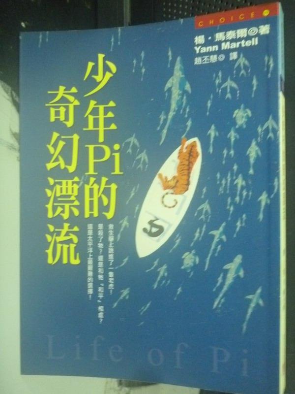 【書寶二手書T1/一般小說_LNK】少年Pi的奇幻漂流_楊‧馬泰爾