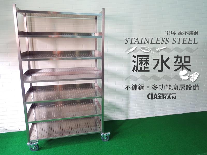 【全新】304級不鏽鋼 烤箱架 置物架(長90x深60x總高180cm)♞空間特工♞ 晾乾架/瀝水架/廚具架/出爐架