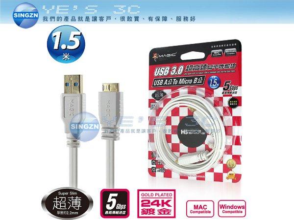 「YEs 3C」鴻象 USB 3.0 A公對Micro USB公超高速扁平傳輸線-24K鍍金 1.5米 UF3AM5BM-015K