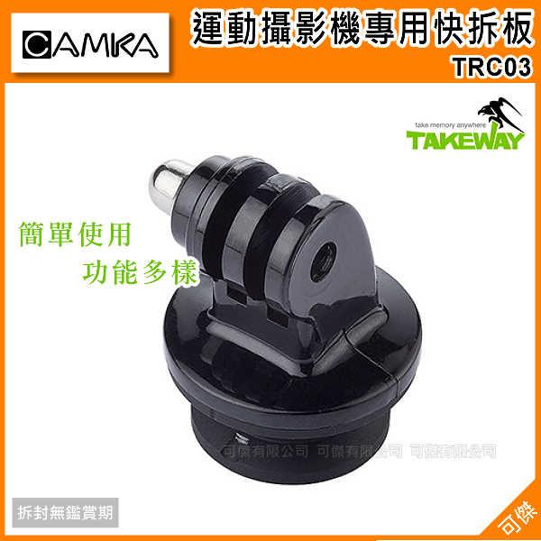可傑  TAKEWAY   TRC03 運動攝影機專用快拆板   運用廣泛