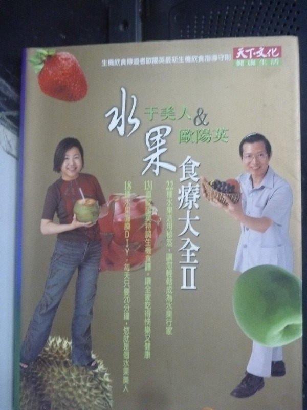 【書寶二手書T2/養生_LJN】水果食療大全 (II)_原價450_于美人