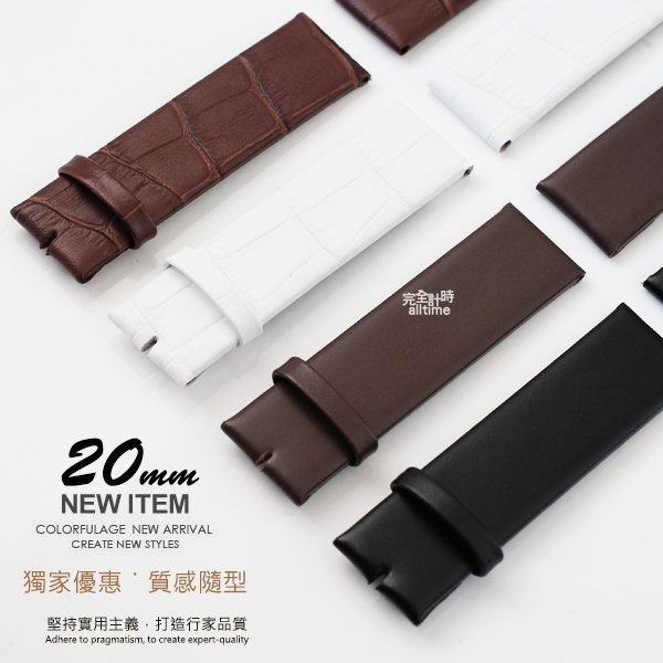 【完全計時 手錶館】質感小牛皮錶帶 20mm CK 特價出清 質感代用 智慧錶 卡地亞 女錶 質感 OMEGA 進口