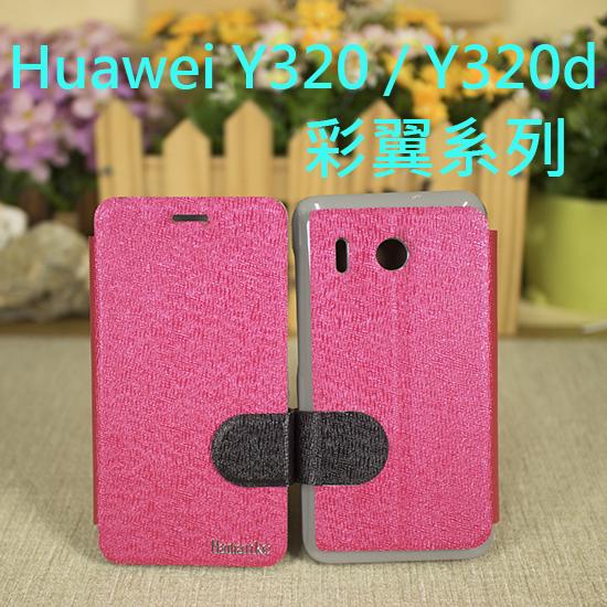 【彩翼】Huawei Ascend Y320/Y320d 側掀皮套/書本式翻頁/保護套/支架斜立展示/硬框/華為