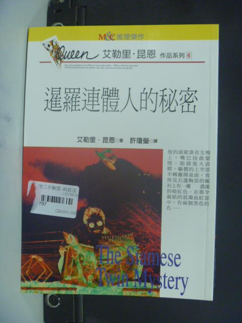 【書寶二手書T6/一般小說_GOA】暹羅連體人的祕密_許瓊瑩, 艾勒里.昆恩