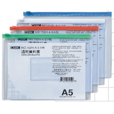【三燕 COX 資料套】 NO.152H A5(橫) 透明資料套/拉鍊袋/文件袋/資料袋