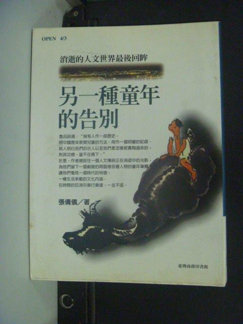 【書寶二手書T8/大學教育_KKM】另一種童年的告別_張倩儀
