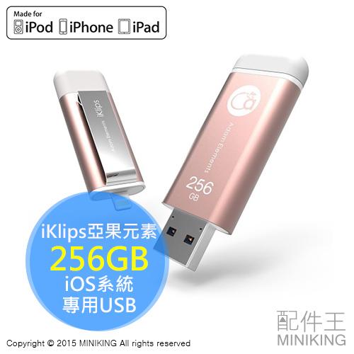 【配件王】免運 亞果元素 iKlips iOS系統專用 256GB USB 3.0極速多媒體行動碟 支援exFAT格式