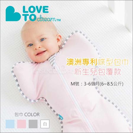 ✿蟲寶寶✿【澳洲 Love To Dream】專利蝶型包巾 stage1 新生兒包覆款/ M 號《預》