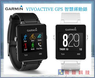 【智慧運動錶】(黑色)GARMIN  VIVOACTIVE GPS 智慧運動錶 含稅開發票公司貨